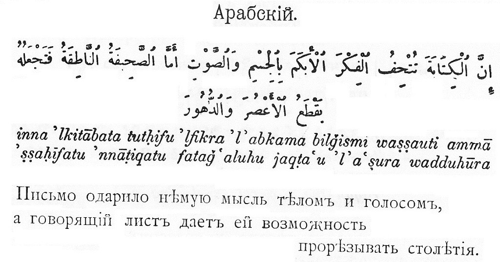 арабский язык Шницер