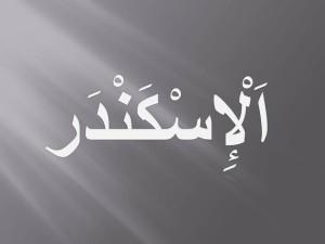 Александр по-арабски