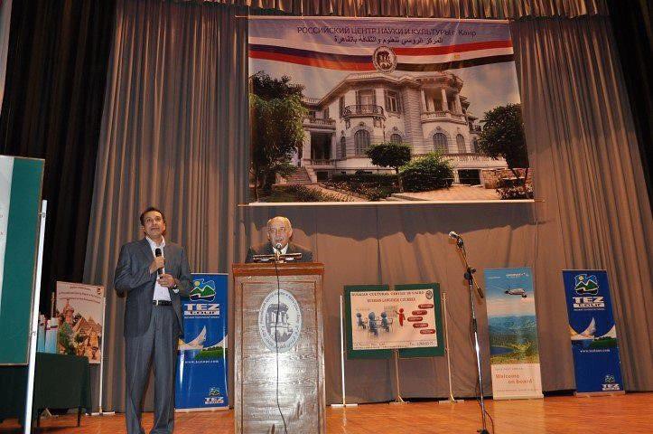 Конференция Египет Каир