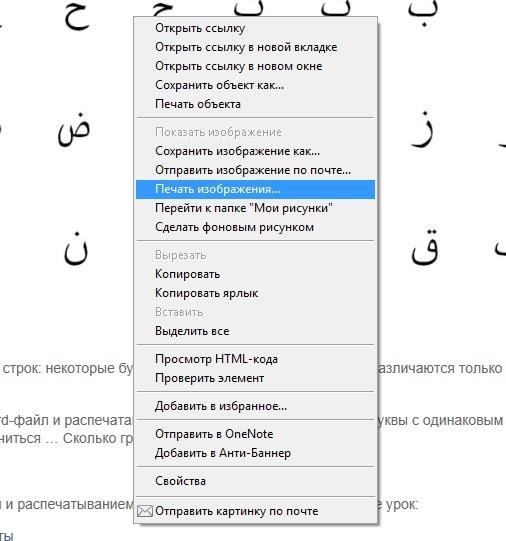 Как распечатать арабский текст