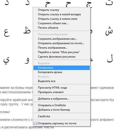 Как сохранить арабский текст