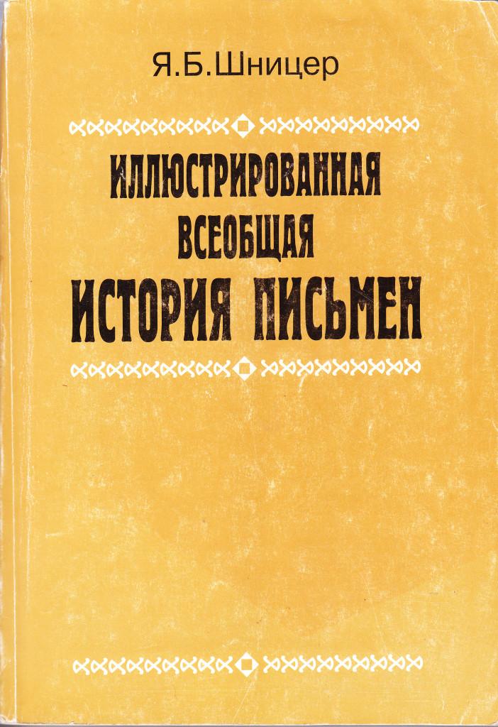 книга Шницер История письмен
