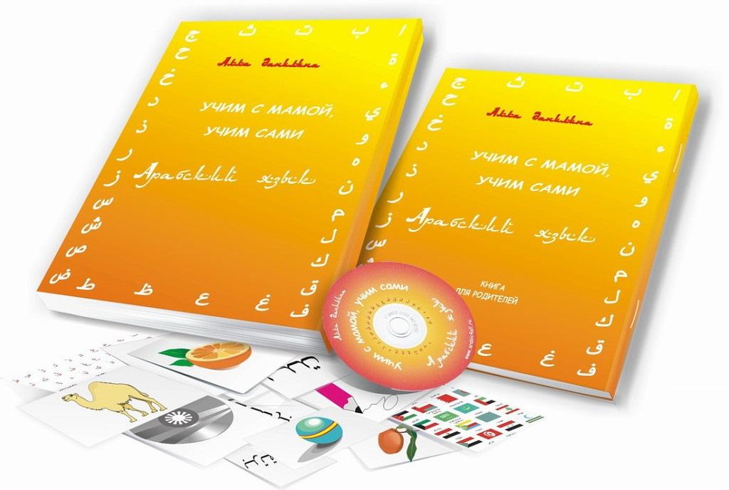 Курс арабского языка начальный уровень