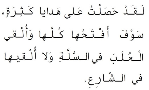с днём рождения на арабском языке картинки