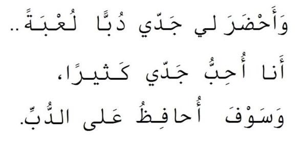 нашид гураба текст на арабском