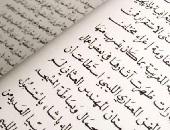 Арабский язык Читаем с огласовками