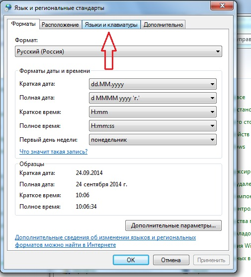 Как установить АРАБСКИЙ на компьютер 004