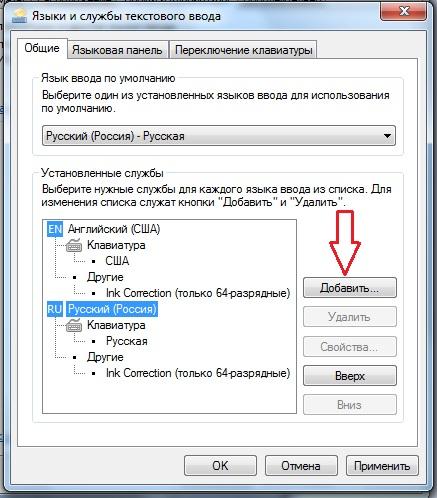 Как установить АРАБСКИЙ на компьютер 006