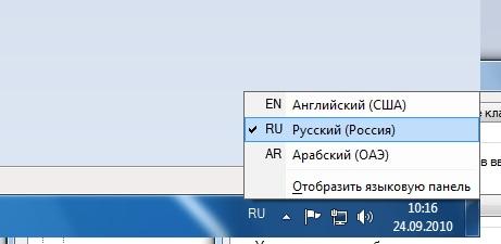 Как установить АРАБСКИЙ на компьютер 010