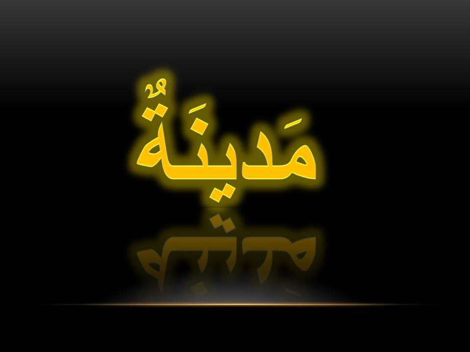 Мадина. Арабский язык