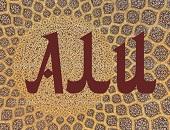 Имя Али по-арабски