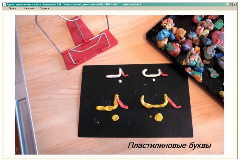 Курс арабского языка для детей