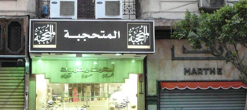 Каир. Египет. Название магазина