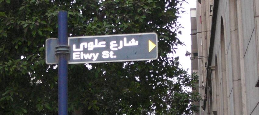 Каир. Указатель улицы