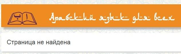 Арабский язык ошибки